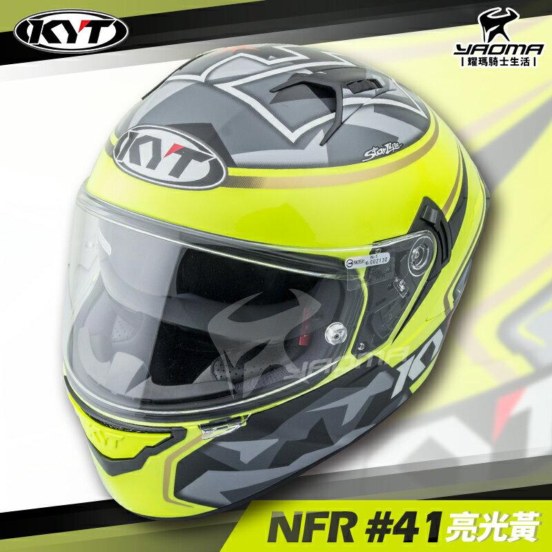 贈藍牙耳機&深墨片 KYT安全帽 NF-R 選手彩繪 #41 亮光黃 亮面黃 內墨片 全罩式 NFR 雙D扣 耀瑪騎士