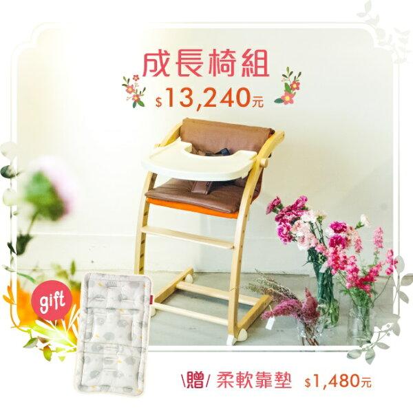 【暖花母の日本月驚喜組】日本【farska】好好吃-成長椅組