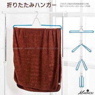 日本MAKINOU 衣架 折疊式浴巾曬衣架-台灣製 日本牧野 晾衣架組收納衣櫃衣櫥衣帽架晾曬 MAKINO