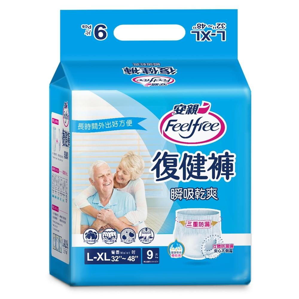【安親】瞬吸乾爽復健褲 L-XL號 成人紙尿褲(9片x6包/箱)《安安好生活》