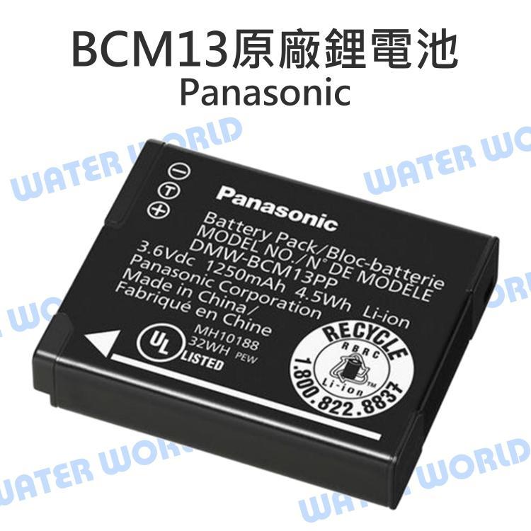 【中壢NOVA-水世界】Panasonic BCM13 DMW-BCM13 原廠 鋰電池 充電電池 國際牌