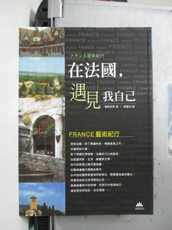 ~書寶 書T6/旅遊_NBO~在法國 遇見我自己:FRANCE藝術紀行_蔡麗玲 饗庭孝男