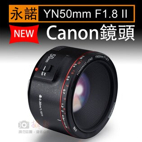 攝彩@佳能永諾YN50mmF1.8II定焦鏡頭EF機身大光圈0.35m近距對焦口徑58mmYN50二代