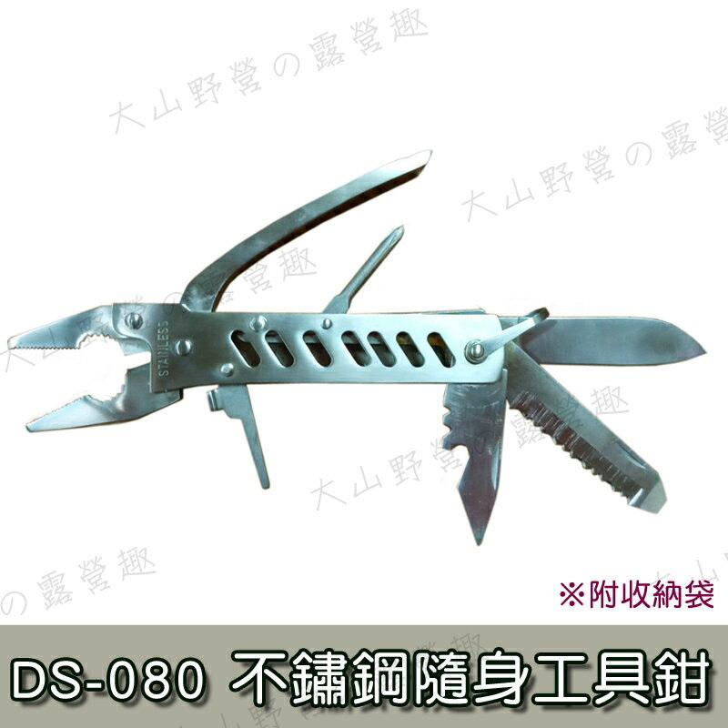 【露營趣】中和安坑 DS-080 不鏽鋼隨身工具鉗 多功能鉗子 工具鉗 工具刀 瑞士刀 救命鉗 摺疊刀