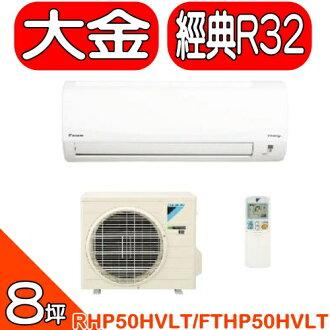 《特促可議價》大金【RHP50HVLT/FTHP50HVLT 】《變頻》+《冷暖》分離式冷氣