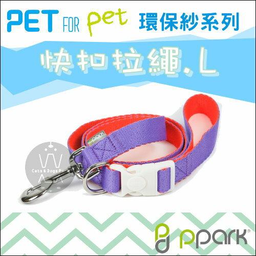 +貓狗樂園+PPark|寵物工園。環保紗系列。快扣拉繩。L|$350