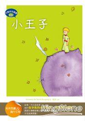 小王子~ 閱讀  寫作引導~ 25K軟皮精裝 完整版故事有聲書1MP3
