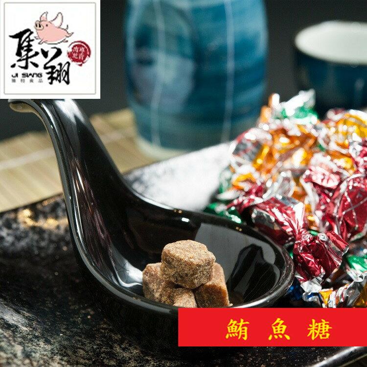 【集翔肉乾肉鬆】鮪魚糖/113g