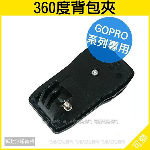 Gopro專用配件副廠360度旋轉強力背包夾旋轉夾運動相機適用GOPROHero3+456