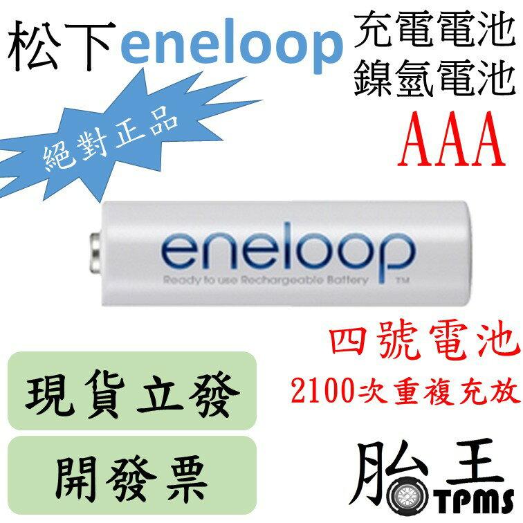 (開發票) 松下eneloop 四號充電電池(800MAH)(AAA)(鎳氫電池)
