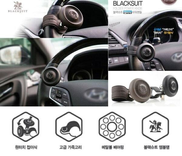 權世界@汽車用品Autoban汽車方向盤輔助器轉輪曼斗可180度左右收折AW-D9001-兩色選擇