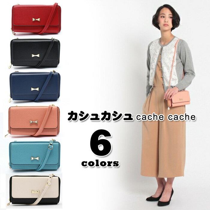 【醉愛·日本】日本進口   日本百貨公司熱賣! Cache 3 way 蝴蝶結包/長夾包/ 手拿包/ 斜背包 現貨!