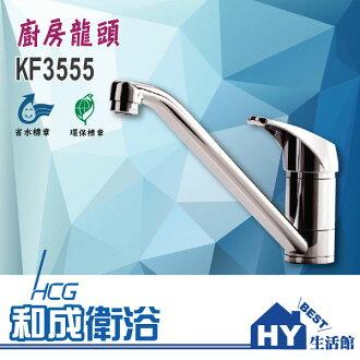 HCG 和成 KF3555 廚房龍頭 檯面式單槍龍頭 -《HY生活館》水電材料專賣店