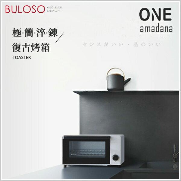 《不囉唆》ONEamadanaSTRT-0102復古烤箱可拆卸集屑盤公司貨【VA0102】