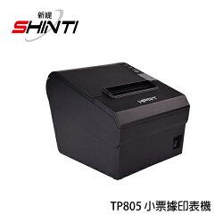 【免運】HPRT TP805 熱感式出單機/收據機/微型印表機