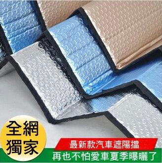 【威力鯨車神】頂級汽車用5層加厚遮陽擋/遮光板/遮陽板(顏色隨機)