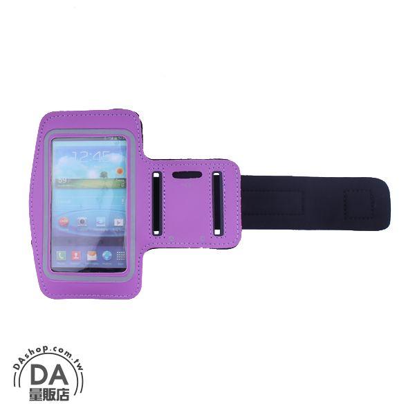 《DA量販店》S4 I9500 S3 I9300 通用 臂套 手臂帶 手機袋 臂袋 手臂包 紫色(79-6515)