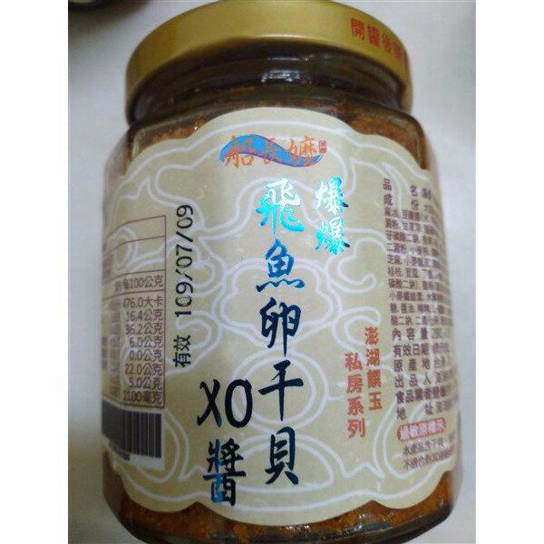 船長嬤爆爆 飛魚卵XO干貝醬 飛魚卵 XO XO干貝醬 干貝醬 干貝 澎湖特產 幹貝 幹貝醬