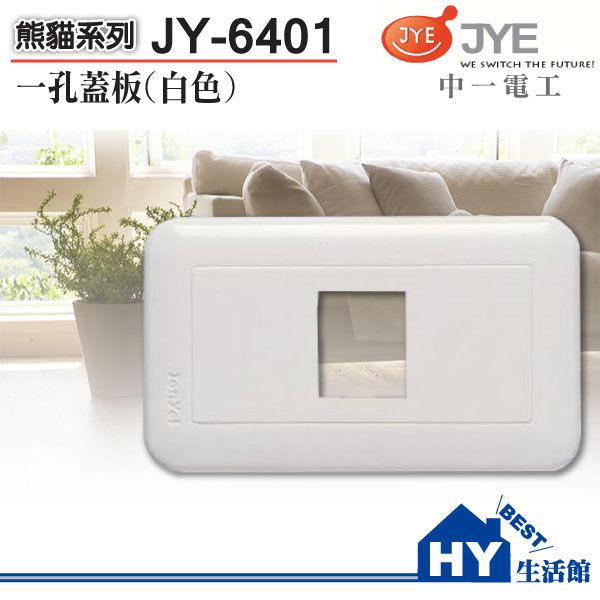 中一電工【JY-6401一連一穴蓋板】(白色) -《HY生活館》水電材料專賣店