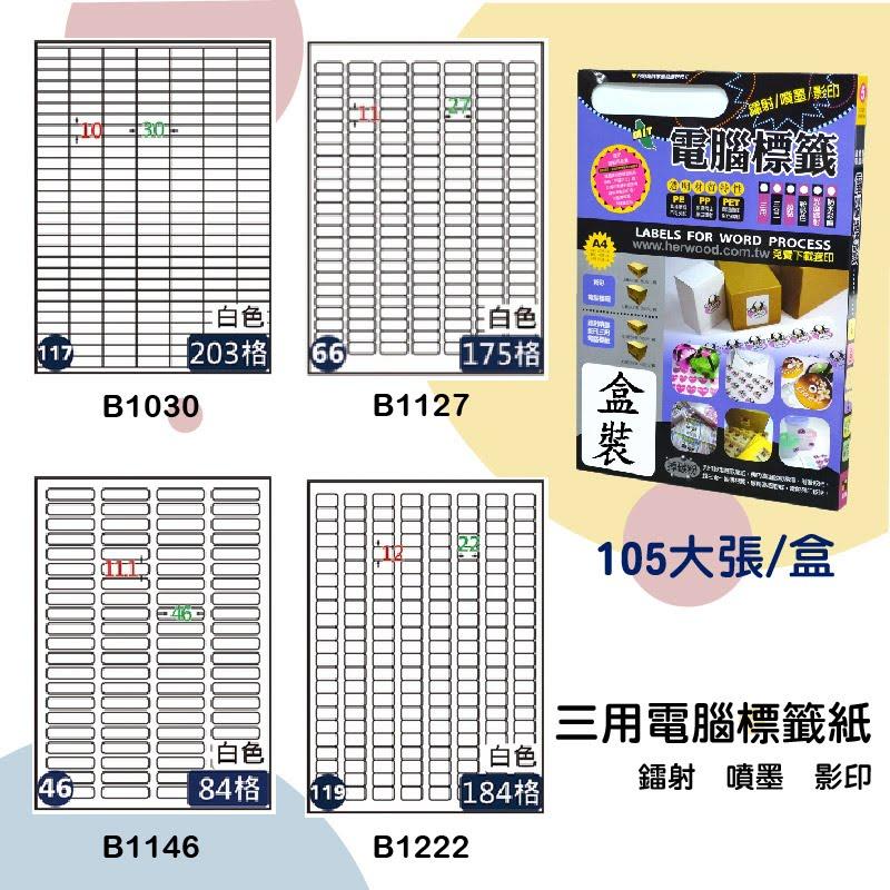 【鶴屋】三用電腦標籤 白色 B1030 B1127 B1146 B1222 105大張/盒 影印/雷射/噴墨 標籤紙 貼紙 標示 信件