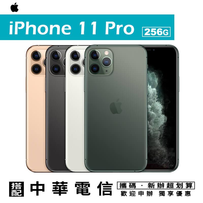 Apple iPhone 11 Pro 256G 5.8吋 智慧型手機 攜碼中華電信月租專案價 限定實體門市辦理