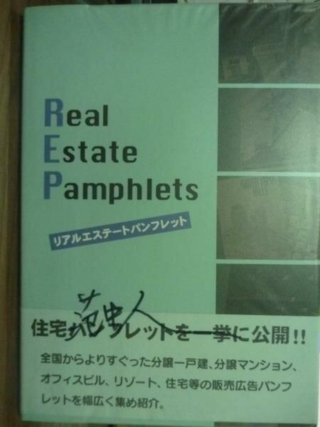 ~書寶 書T9/ _PMT~Real Estate P hlets_廣田守男_日文
