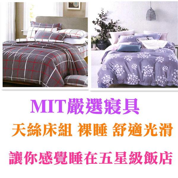 免運法式天絲4件組天絲床組裸睡舒適光滑媲美五星級飯店床包床罩雙人加大特大涼被兩用被被套床單被單