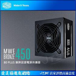 【最高得16%點數+最高折80元】Cooler Master 酷碼 MWE Bronze 450 銅牌80PLUS 電源供應器 450W / 3年保固 ( MPX-4501-ACAAB )※上限1500點