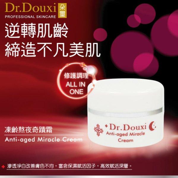 Dr.Douxi 凍齡熬夜奇蹟霜10ml(小)【櫻桃飾品】【21417】
