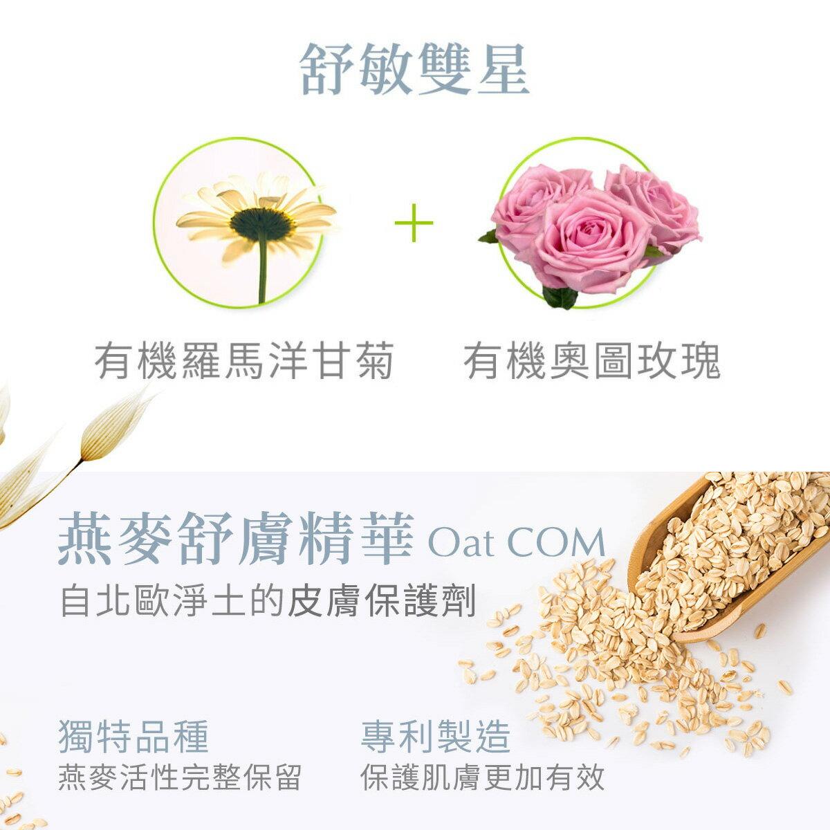 MIT👍滿額贈♥️【Inna Organic 童顏有機】綠茶玫瑰舒膚純露面膜 (1片) 4
