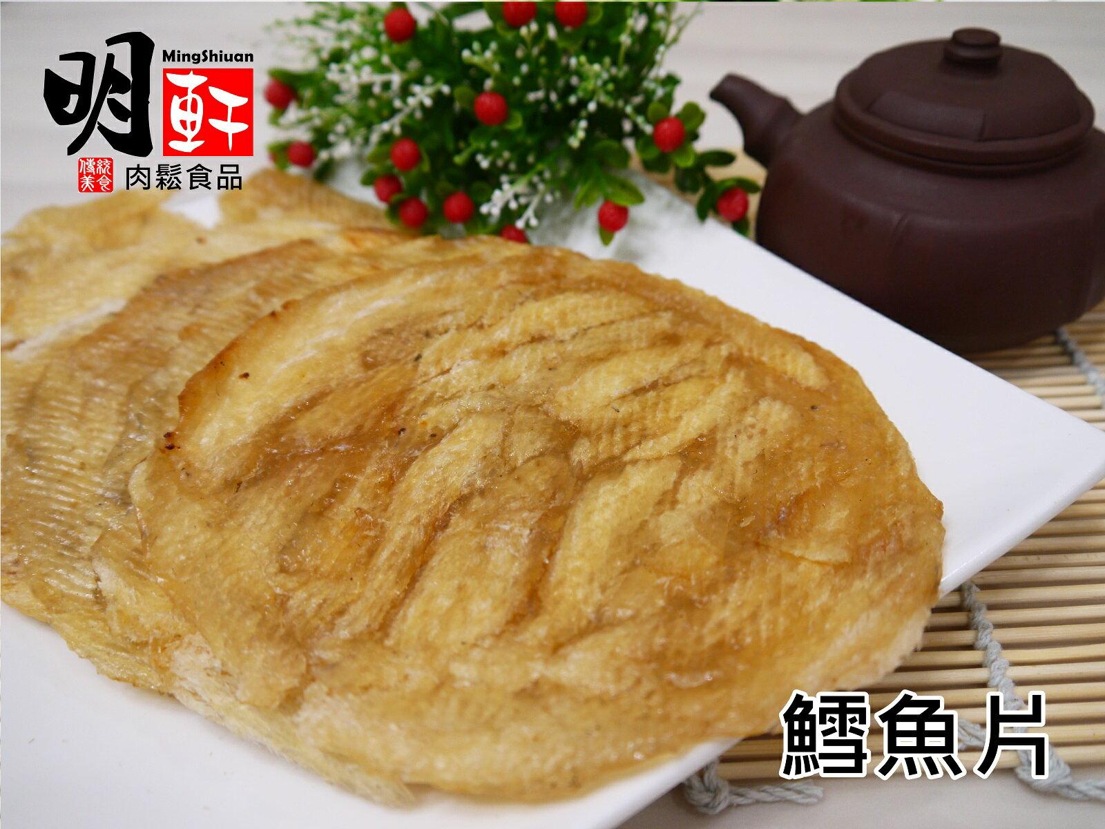【明軒肉鬆食品】鱈魚片~輕巧包(125g)