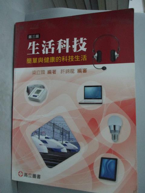 【书宝二手书T2/大学社科_YKC】生活科技-简单与健康的科技生活3/e_梁立国