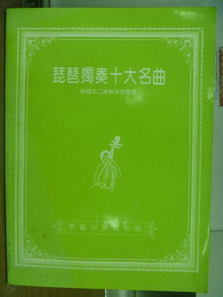 【書寶二手書T1/音樂_PFI】琵琶獨奏十大名曲