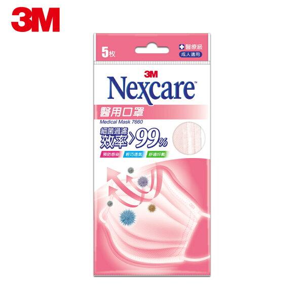 3MNexcare成人醫用口罩-粉紅(5片包)
