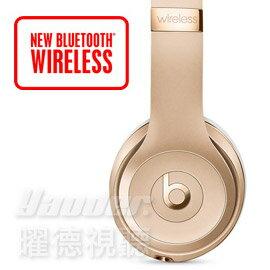 【曜德★送BeatsT恤】Beats Solo3 Wireless 金 藍牙無線 降噪耳罩式耳機 ★ 免運 ★
