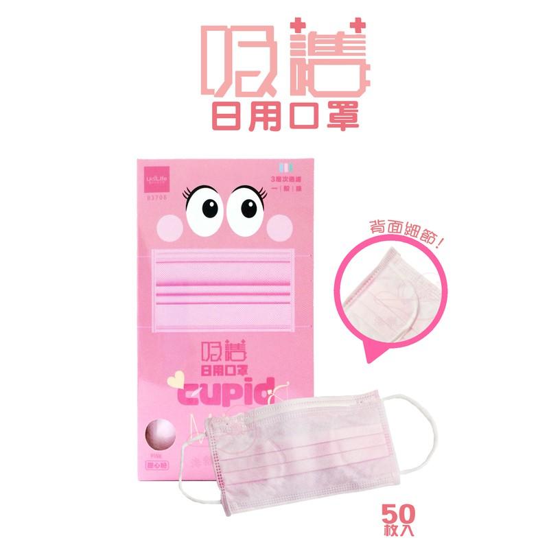 【吉賀】吸護 日用口罩 Smurf MASK 一盒50入  三種顏色 0