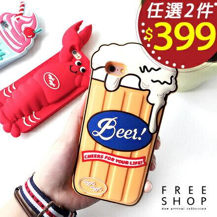 ~全店399 ~Free Shop 可愛立體 風格小龍蝦冰淇淋啤酒蘋果iPhone 6 7