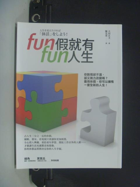~書寶 書T2/心靈成長_KEV~Fun假就有fun人生_大田正文