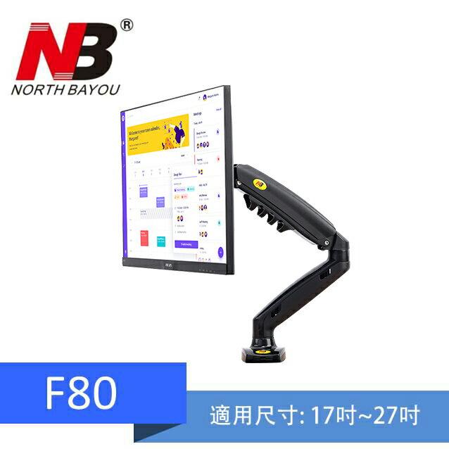 通達九邦影音商城 NB 桌上型氣壓式液晶螢幕架《適用電競螢幕》(17-27吋)F80
