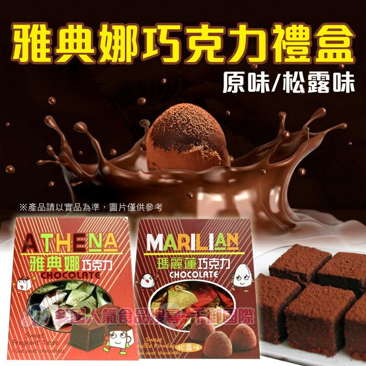 雅典娜巧克力禮盒 原味可可/松露口味 [TW4719861452908] 千御國際