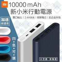 小米Xiaomi,小米行動電源推薦到【原廠保固再送保護套】小米公司貨 10000mAh 新小米行動電源2 小米行動電源 行動電源 隨身充【A0202】