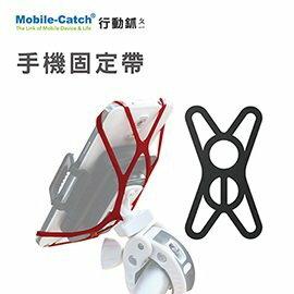 (全球專利王)Mobile-Catch行動釽手機固定帶手機夾綁帶(顏色隨機)-可搭配金剛王【迪特軍】