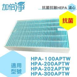 加倍淨 抗菌HEPA濾心 適用 HONEYWELL HPA100/200/202/300 同 HRF-R1