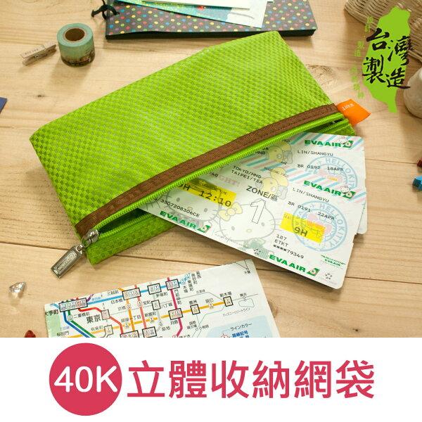 珠友文化:珠友WA-5104040K立體收納網袋-WANT