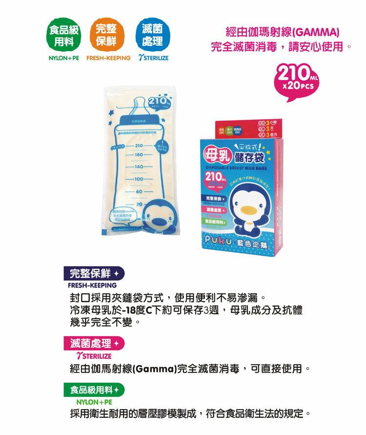 PUKU藍色企鵝 -  母乳儲存袋210ml 20入 2