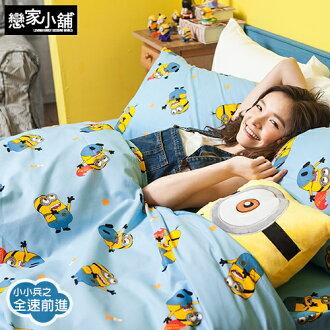 床包 / 單人【小小兵-全速前進】含一件枕套,神偷奶爸,磨毛多工法處理,戀家小舖台灣製M02-AB101