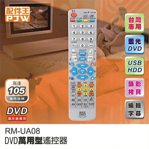 <br/><br/>  配件王萬用DVD遙控器RM-UA08A08【愛買】<br/><br/>