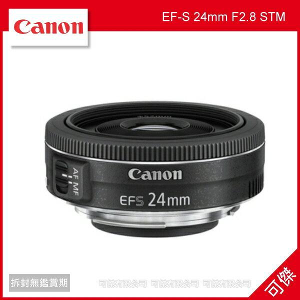 可傑  CANON EF-S 24mm F2.8 STM 餅乾鏡 定焦鏡 .帶出迷人淺景深 總代理彩虹公司貨保固一年