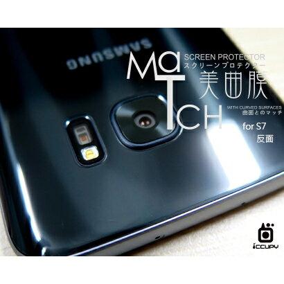 黑占iCCUPY 三星Samsung S7 MATCH美曲膜 亮面 曲面 背面 近滿版 兩入 保護貼 膜 貼 免運