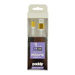 Paddy 台菱micro充電線 1M DSH-U30-1